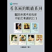 看名画的眼睛系列:随日本美术史名家 开启艺术通识之门(套装共7册)