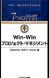 Win‐Winプロジェクト・マネジメント