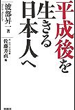 平成後を生きる日本人へ (扶桑社BOOKS)