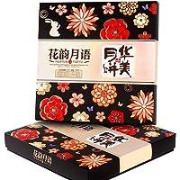 华美 广式月饼礼盒 花韵月语中秋月饼礼盒600g(Gift Box)
