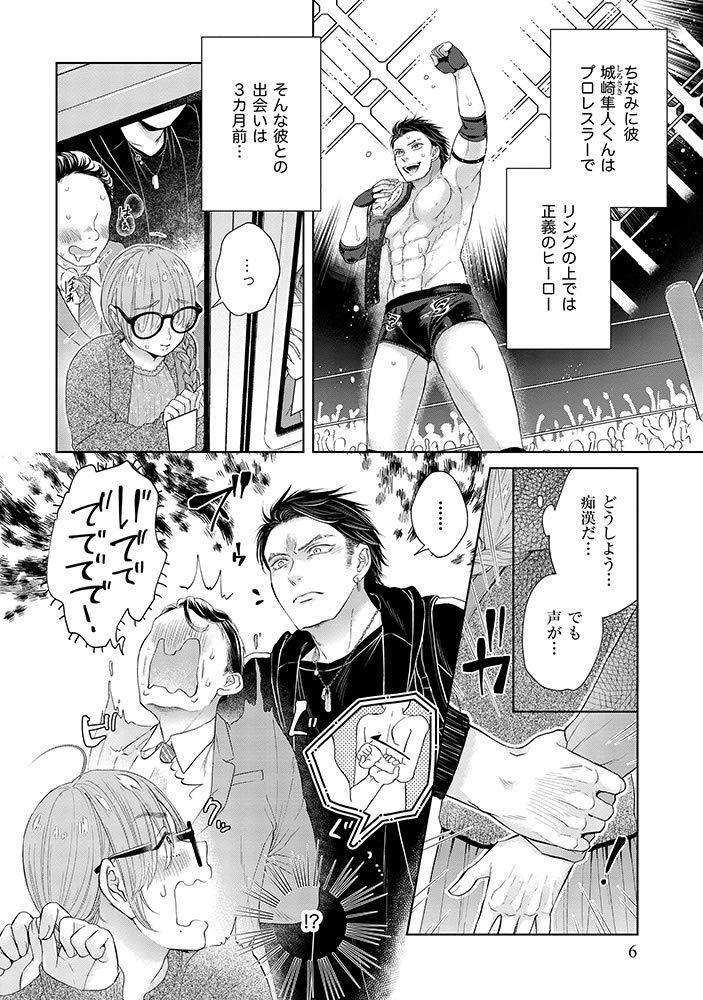 隼人 くん と 早穂 ちゃん