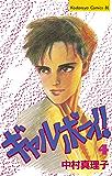 ギャルボーイ!(4) (BE・LOVEコミックス)