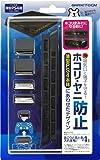 薄型PS4(CUH-2000シリーズ)用フィルター&キャップセット『ほこりとるとる入れま栓!4S(ブラック)』