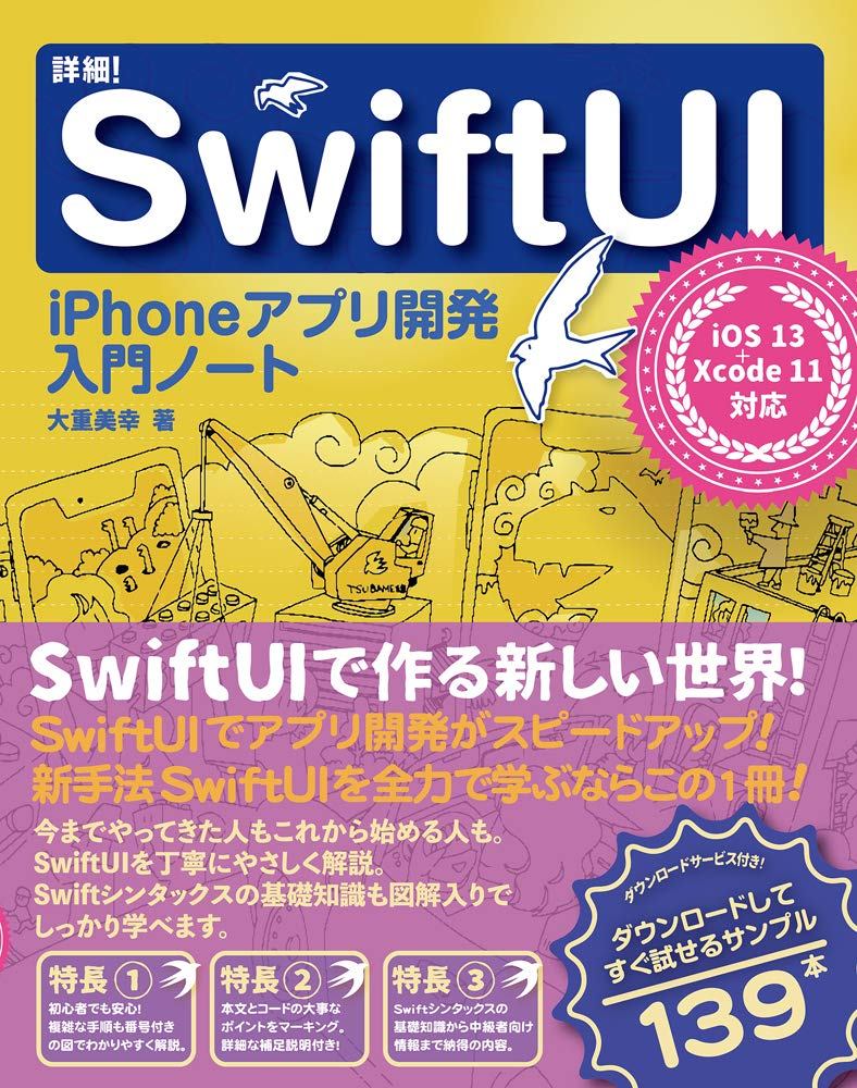 Thumbnail of 詳細! SwiftUI iPhoneアプリ開発入門ノート iOS 13 + Xcode11対応0$