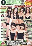 週刊 プレイボーイ 2013年 9/9号 [雑誌]