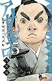 アサギロ~浅葱狼~ 5 (ゲッサン少年サンデーコミックス)