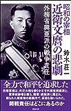 昭和の宰相 近衛文麿の悲劇―外務省興亜派の戦争責任