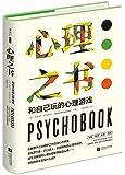 心理之书:和自己玩的心理游戏