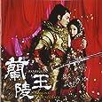 蘭陵王 (OST)