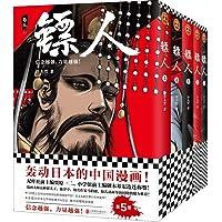 镖人系列作品集:镖人1+2+3+4+5 套装共5册 轰动日本的中国漫画!