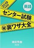 センター試験マル秘裏ワザ大全【英語】2019年度版