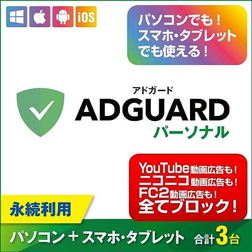 AdGuard パーソナル