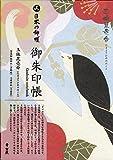 『日本の神様』御朱印帳 玉依毘売命