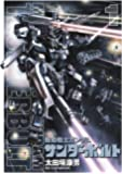 機動戦士ガンダム サンダーボルト (1) (ビッグコミックススペシャル)