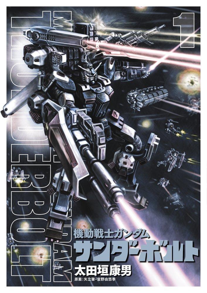 機動戦士ガンダム サンダーボルト (1) (ビッグコミックススペシャル ...