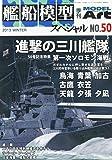 艦船模型スペシャル 2013年 12月号 [雑誌]