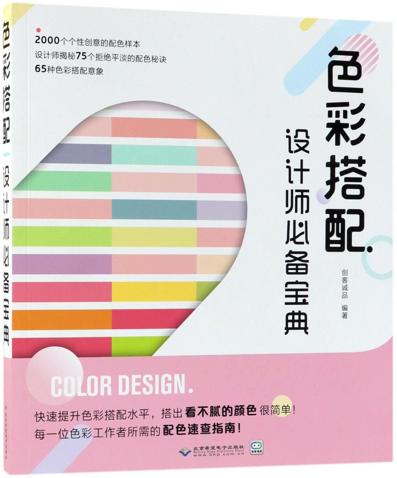 Download Color Match for Designers (Chinese Edition) pdf