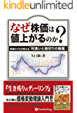 なぜ株価は値上がるのか? 現代の錬金術師シリーズ