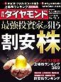 週刊ダイヤモンド 2019年 12/7号 [雑誌] (最強投資家が狙う 割安株)