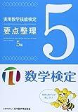実用数学技能検定要点整理数学検定5級