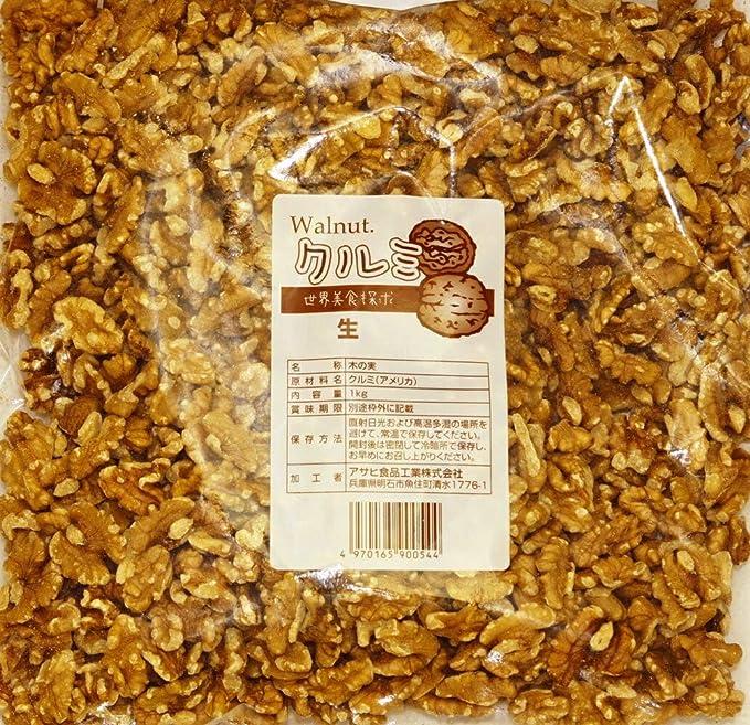 世界美食探究 アメリカ産 クルミハーフ 生(殻無し) 1kg