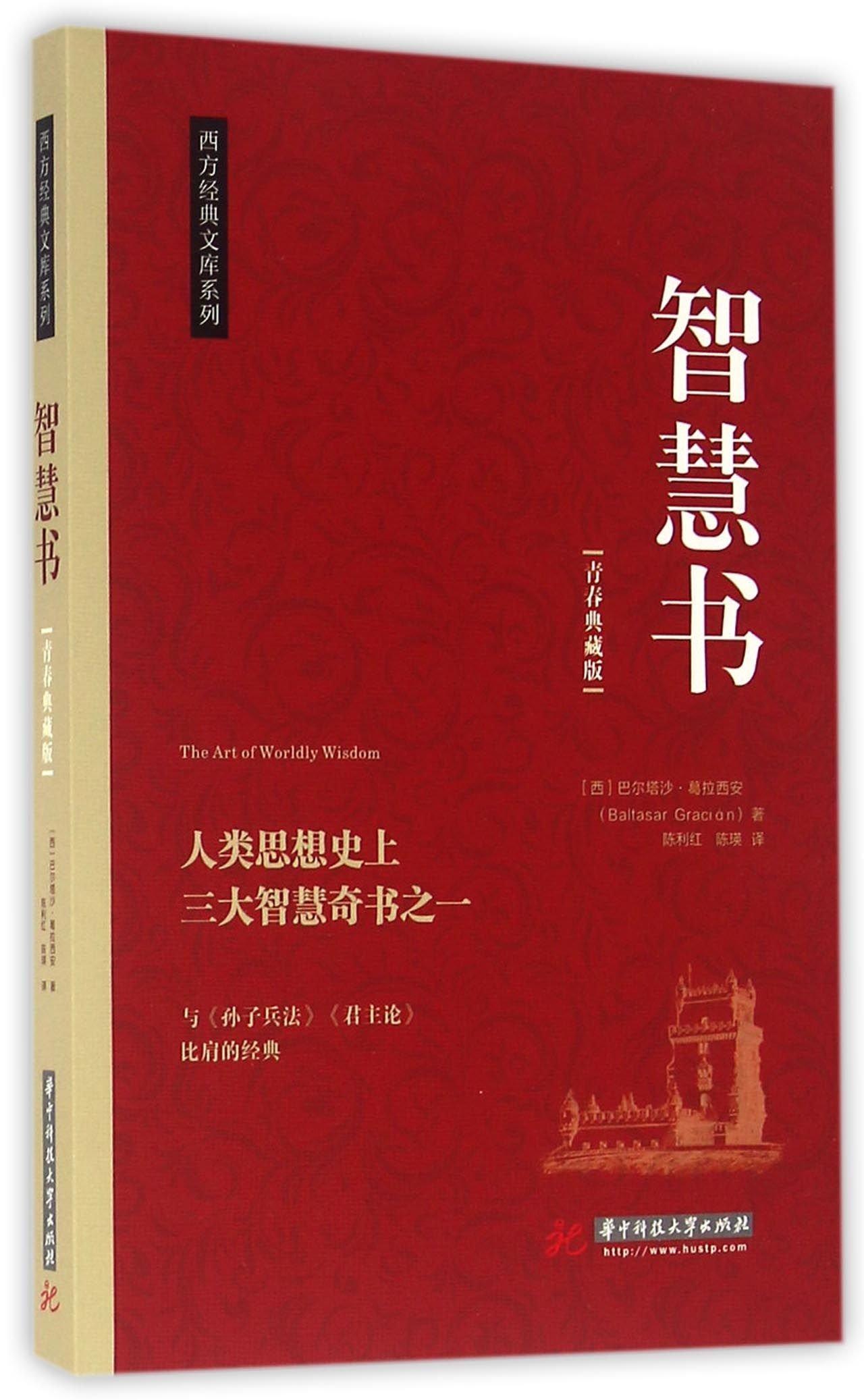 智慧书(青春典藏版)/西方经典文库系列 PDF