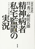 【現代語訳】呉秀三・樫田五郎 精神病者私宅監置の実況
