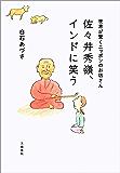 世界が驚くニッポンのお坊さん 佐々井秀嶺、インドに笑う (文春e-book)