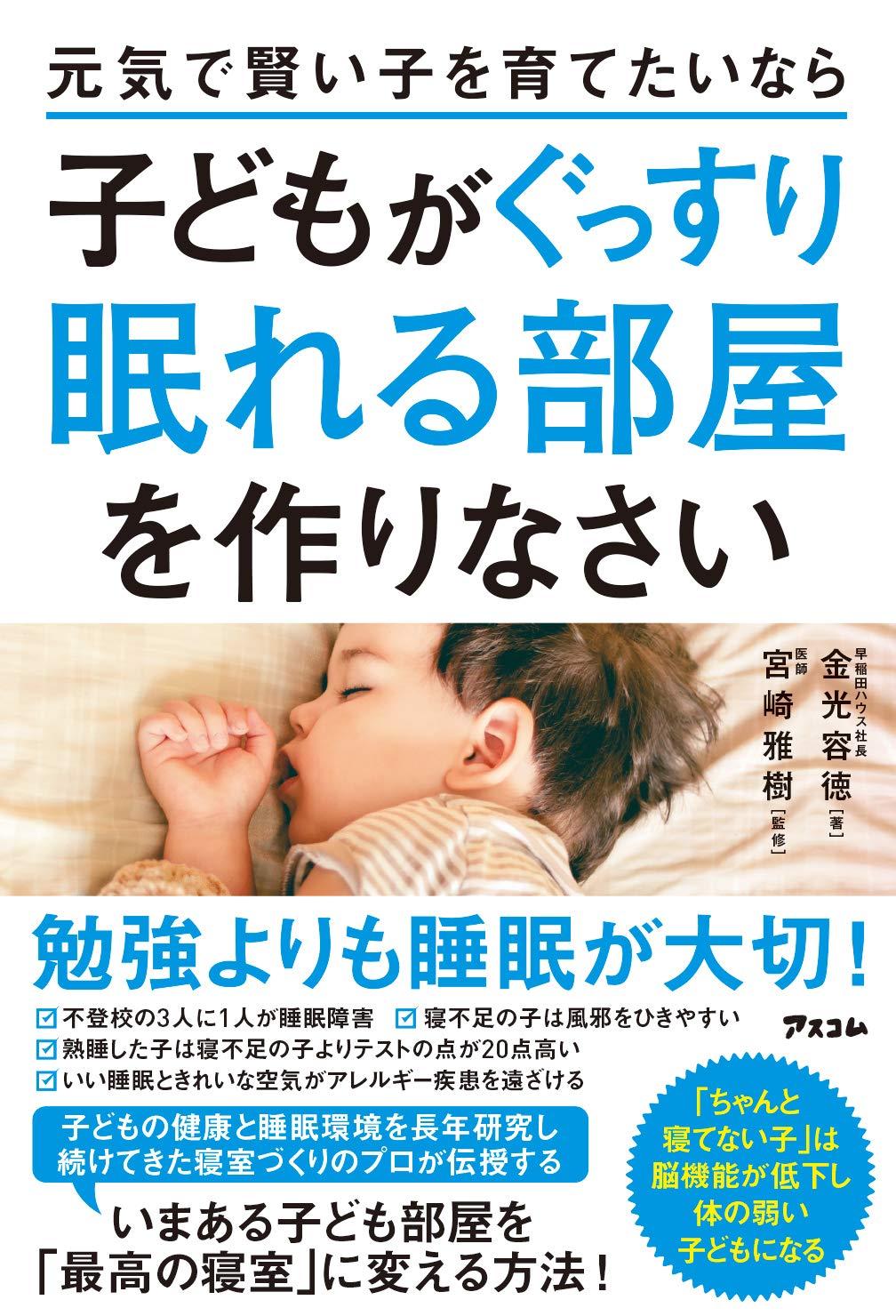 元気で賢い子を育てたいなら子どもがぐっすり眠れる部屋を作りなさい ...