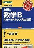志田の数学Bスモールステップ完全講義