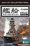 艦船キットコレクション FINAL 10個入 食玩・ガム(コレクション)