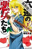 六道の悪女たち 1【期間限定 無料お試し版】 (少年チャンピオン・コミックス)