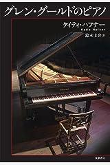 グレン・グールドのピアノ Tankobon Hardcover