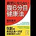 病気にならない腹6分目健康法 (中経の文庫)
