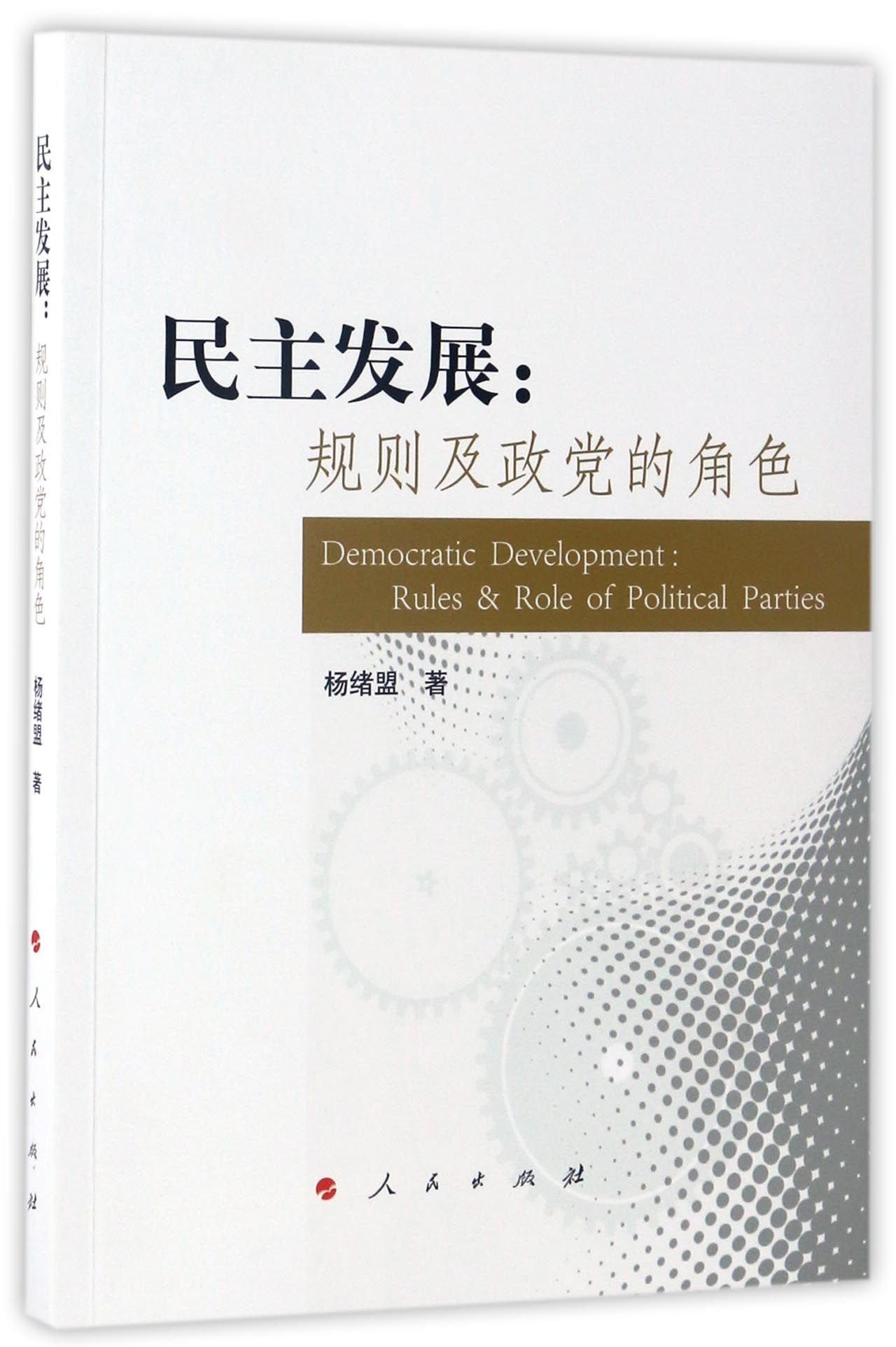 Download 民主发展--规则及政党的角色 PDF