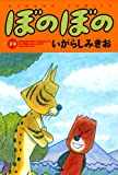 ぼのぼの 39 (バンブーコミックス)