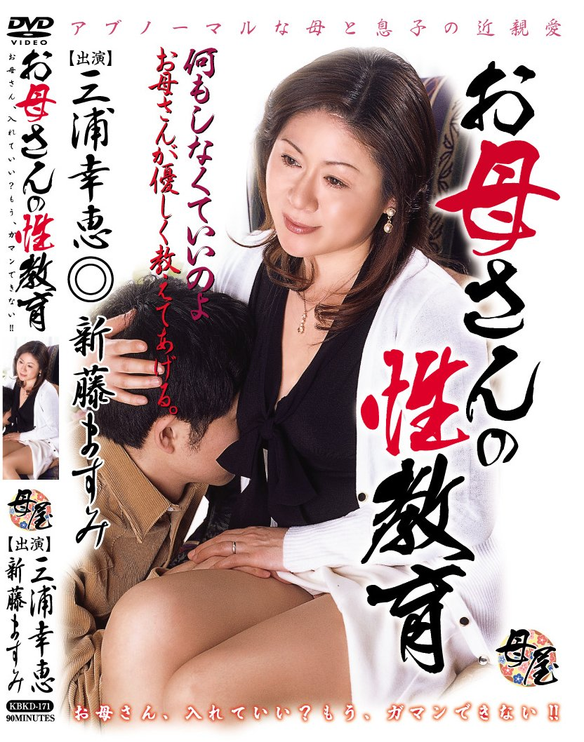 Japanese Old Mother Sex