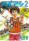 アオアシ (2) (ビッグコミックス)