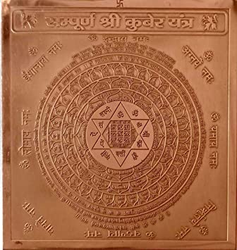 Kamla Pujan Yantra Yantram Protected From All Sorts Of Problems 7.5 cm X 7.5 cm