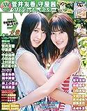 EX (イーエックス) 大衆 2018年8月号 [雑誌]