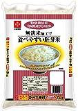 【精米】宮城県産 特別栽培米 無洗胚芽米 ひとめぼれ2kg 平成28年産