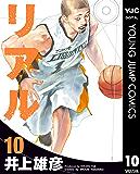 リアル 10 (ヤングジャンプコミックスDIGITAL)