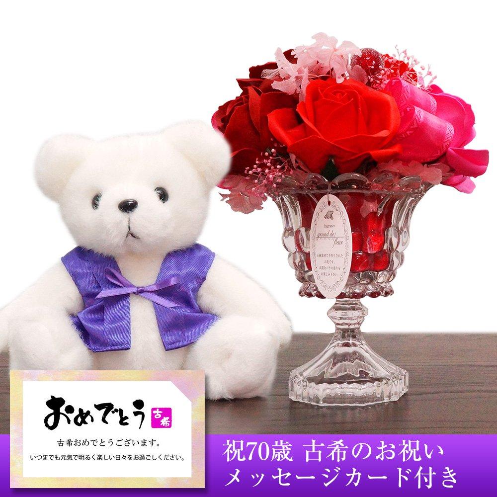 古希祝い 母 紫色のちゃんちゃんこを着た古希テディベアセット<サボンドゥフルール(M)> 【ラッピングメッセージカード付き】 B01DGK3RPU