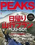PEAKS(ピークス) 2018年 1 月号 [雑誌]