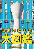 団地の給水塔大図鑑