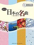 オーボエ 日本の名曲 ~花は咲く~ 【ピアノ伴奏譜&カラオケCD付】