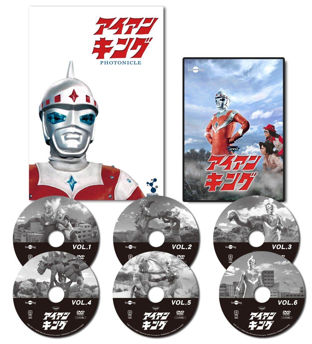 アイアンキングコンプリートDVD-BOX(DVD全6枚+アイアンキングフォトニクル) B074YH7NZ8