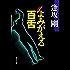 よみがえる百舌(百舌シリーズ) (集英社文庫)