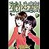 天使な小生意気(4) (少年サンデーコミックス)