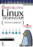 6日間で楽しく学ぶLinuxコマンドライン入門 コマンドの基本操作を身につけよう (ネット時代の、これから始めるプログラミング(NextPublishing))